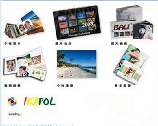 ikapol画册制作软件的教程
