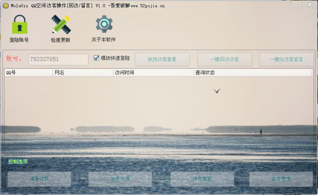 陌路QQ空间访客操作的教程