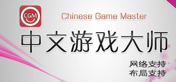 中文游戏大师的教程