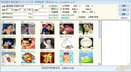 网页图片保存能手的教程