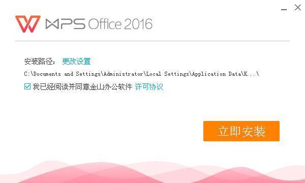 WPS Office 2016的教程