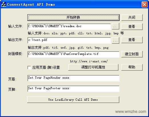 虚拟打印机软件截图
