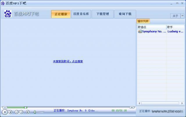 mp3批量下载器 (百度mp3下吧)软件截图