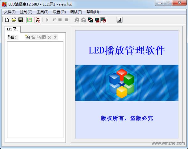 LED演播室软件截图
