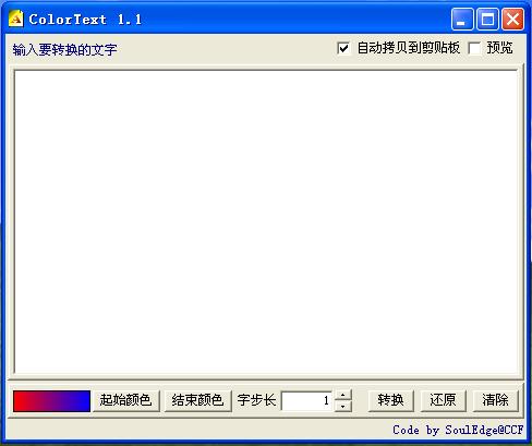 ColorText论坛多彩字体转换小工具的教程