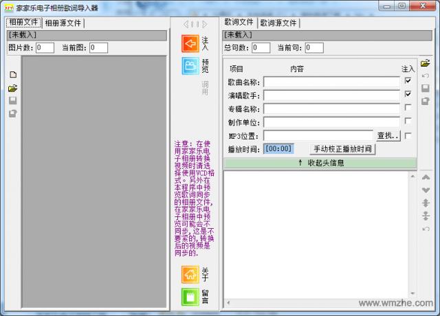 家家乐电子相册歌词导入器软件截图