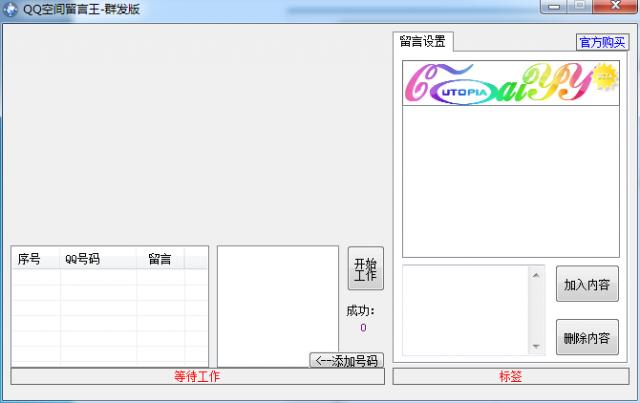 信立QQ空间留言王的教程