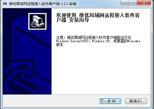 维优局域网远程接入软件客户端的教程