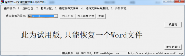 慧龙WORD文件恢复软件的教程