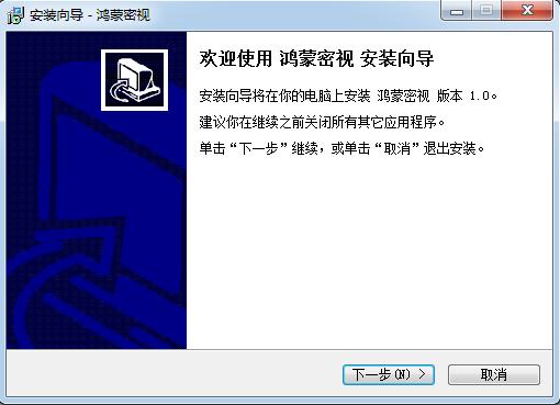 鸿蒙密视视频加密软件的教程