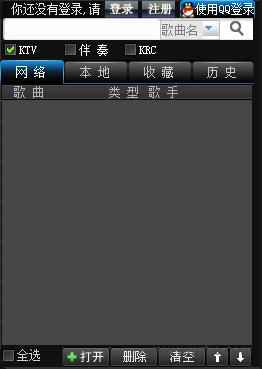 KTV伴奏wo99伴奏盒软件截图