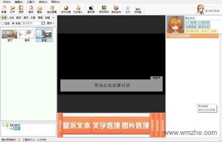 橙光文字游戏制作工具软件截图