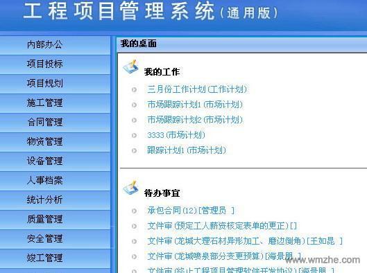 项目工程管理系统软件截图