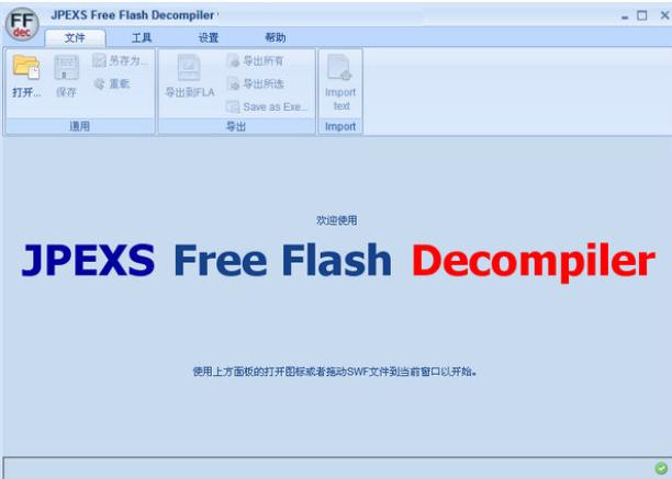 JPEXS Free Flash Decompiler的教程