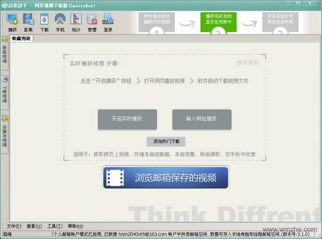 ImovieBox 64位軟件截圖