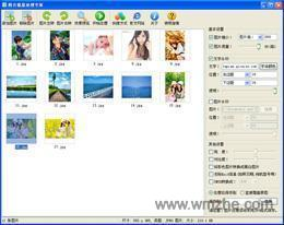 七彩色图片批量处理工具软件截图