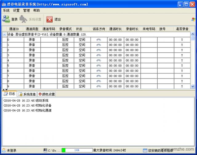 思谷商务电话录音系统软件截图