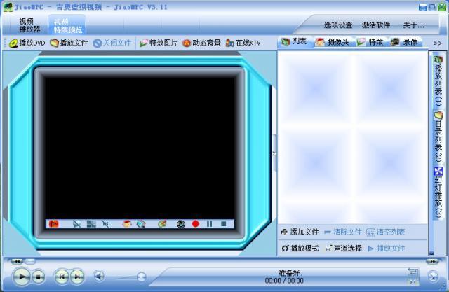 吉奥虚拟视频的教程
