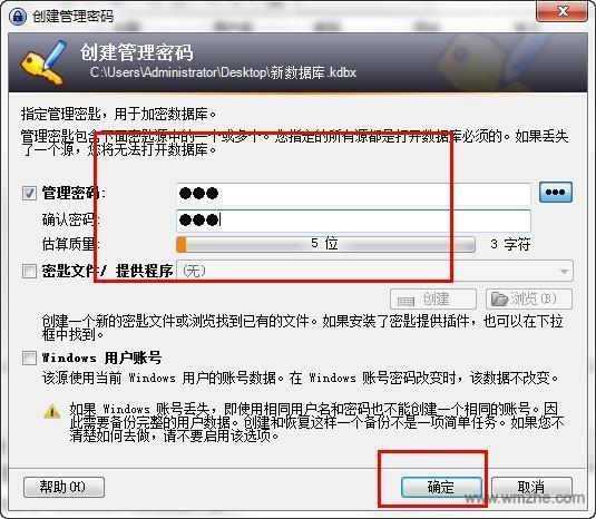 KeePass Password Safe軟件截圖