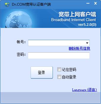 Dr.com宽带认证客户端的教程