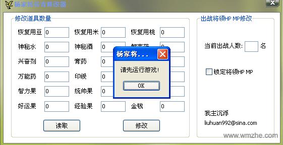 杨家将传奇修改器软件截图