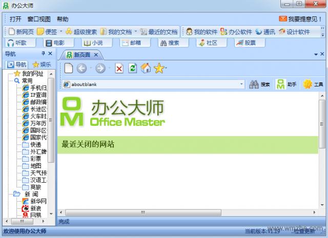 办公大师(OM)软件截图