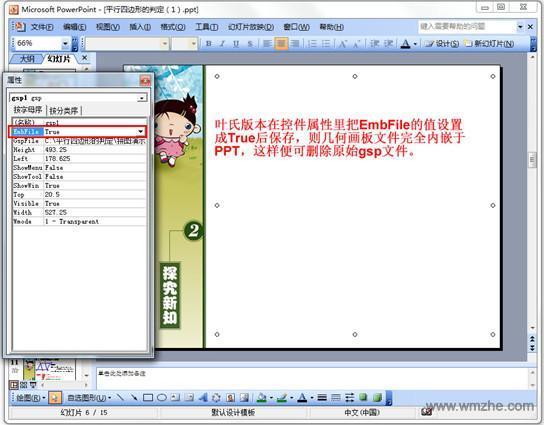 PPT课件打包机软件截图