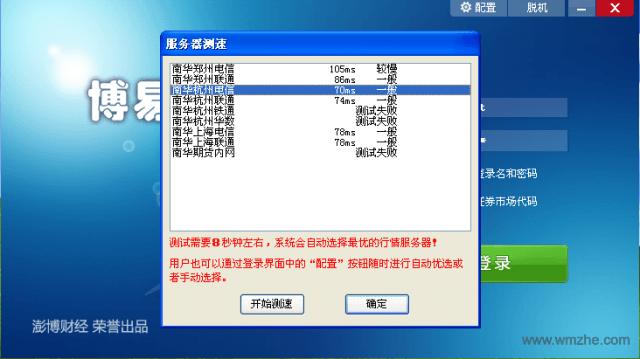 博易大师期货版下载_南华期货博易大师 V5.2 官方版-完美软件下载
