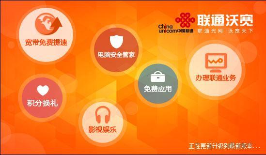 天翼客户端win8_北京联通沃宽客户端 V10.0.14.600正式版-完美软件下载