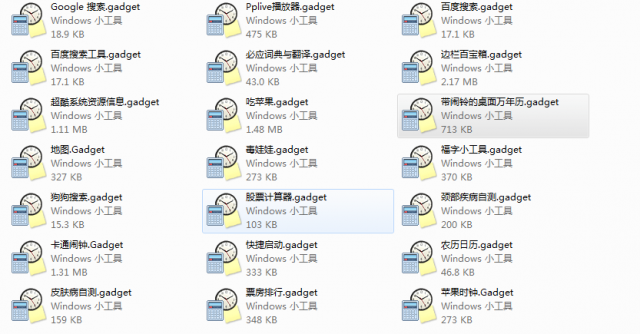 vista动态桌面_win7小工具官方版-完美软件下载