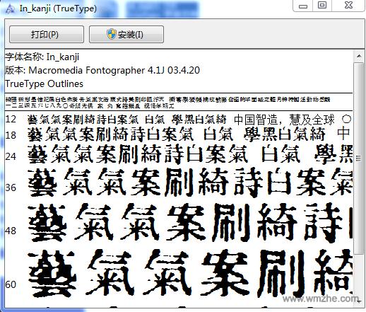 大字报字体_大字报字体下载|大字报字体下载_完美软件下载