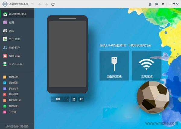 联想手机软件官网_乐助手(联想手机管家) V3.5.8.38266 官方版下载_完美软件下载