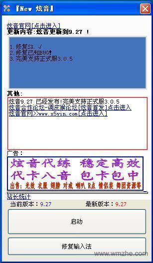 qq炫舞外i挂2.0.1_qq炫舞挂|qq炫舞炫音挂 V5.6.19 官方版下载_完美软件下载