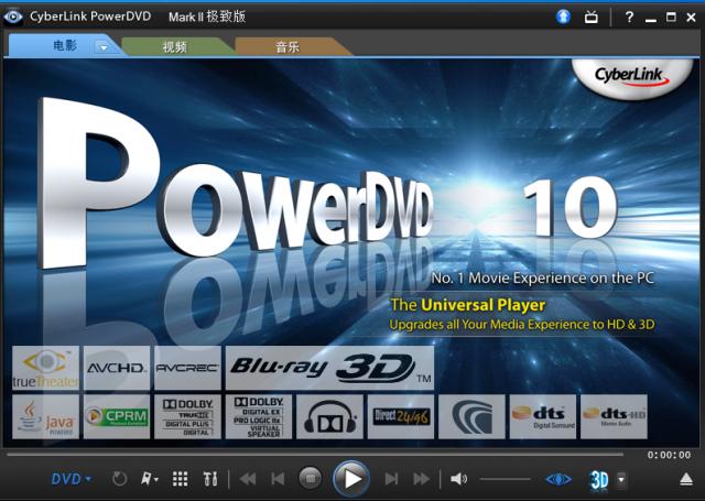 vcd格式转换器_PowerDVD 10(蓝光DVD播放器)极致蓝光版-完美软件下载