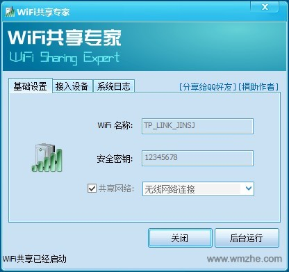 WiFi共享专家软件截图