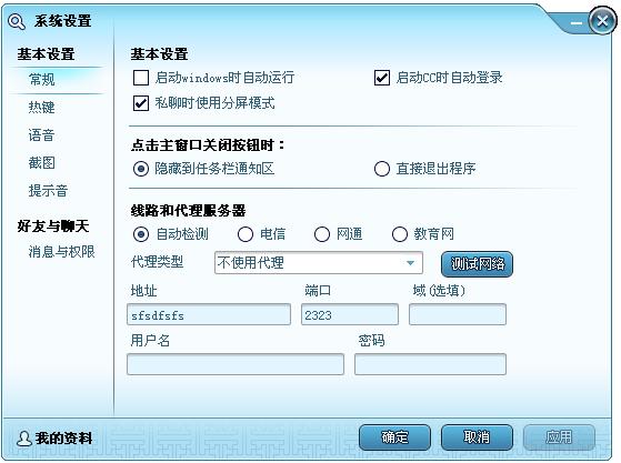 网易CC设置面板