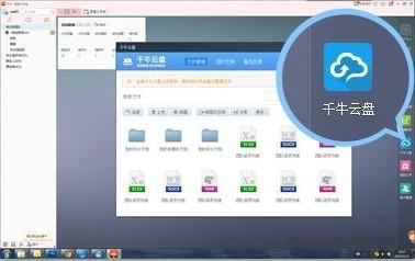 千牛云盘PC版软件截图